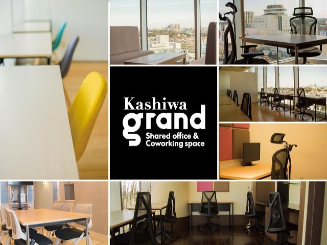 Kashiwa grand ~シェアオフィス&コワーキングスペース~