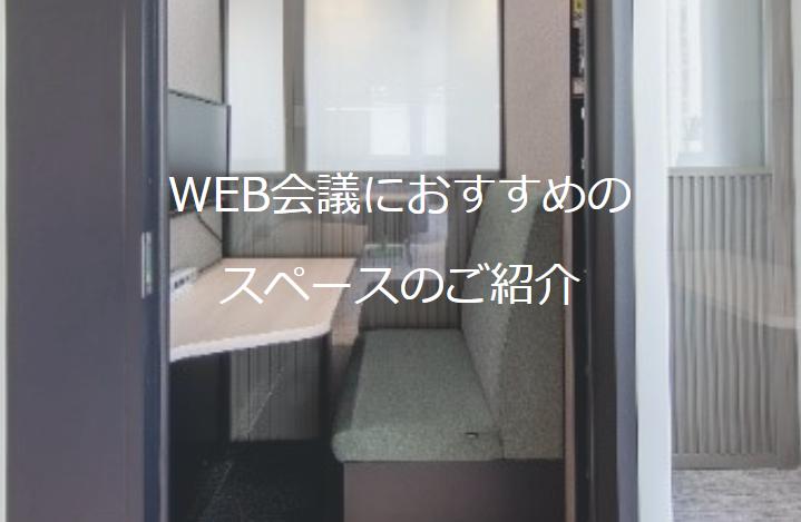 【PR】WEB会議におすすめのスペースのご紹介
