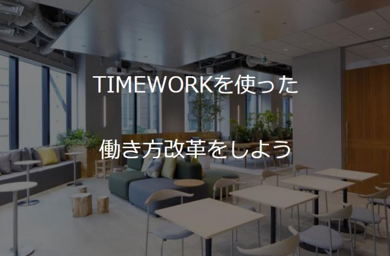 TIMEWORKを使った働き方改革をしよう